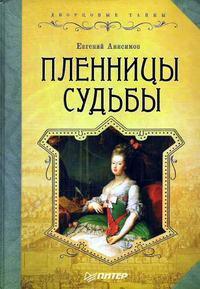 Анисимов, Евгений  - Пленницы судьбы