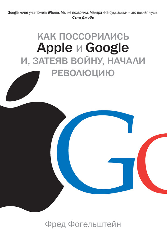 Фред Фогельштейн Как поссорились Apple и Google и, затеяв войну, начали революцию чехлы для телефонов nillkin накладка для apple iphone x