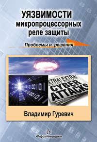 Гуревич, Владимир  - Уязвимости микропроцессорных реле защиты: проблемы и решения