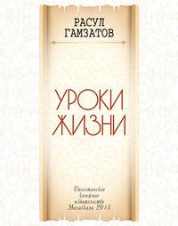 Гамзатов, Расул Гамзатович  - Уроки жизни