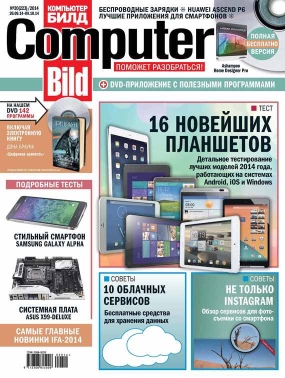 ИД «Бурда» ComputerBild №20/2014 ид бурда computerbild 15 2014