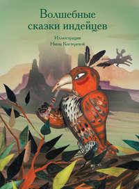 - Волшебные сказки индейцев