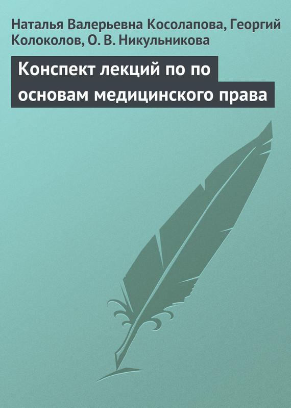 Наталья Валерьевна Косолапова Конспект лекций по основам медицинского права
