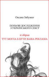 Забужко, Оксана  - Польові дослідження з українського сексу