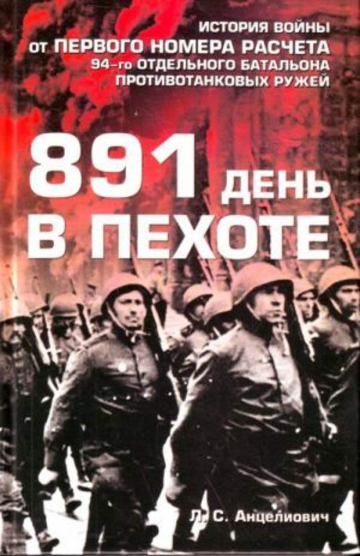 891 день в пехоте fb2 скачать