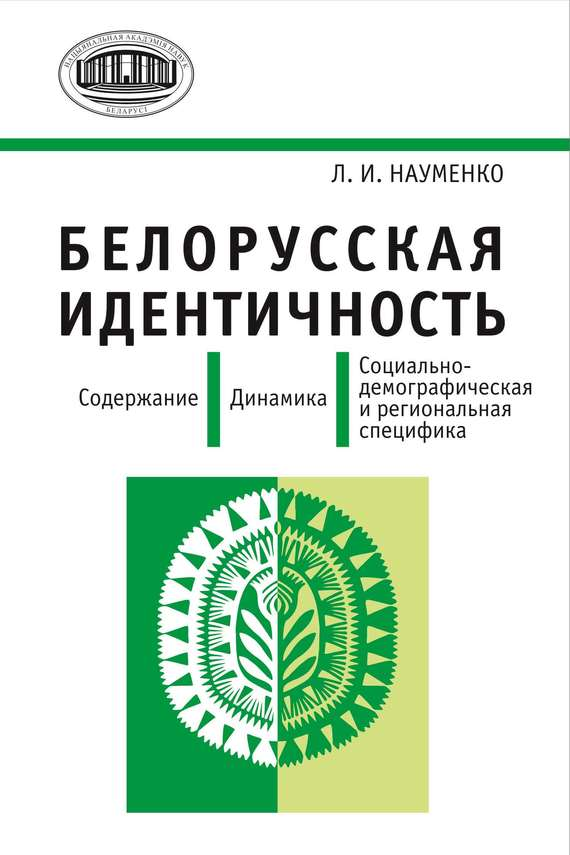 Белорусская идентичность. Содержание. Динамика. Социально-демографическая и региональная специфика происходит внимательно и заботливо