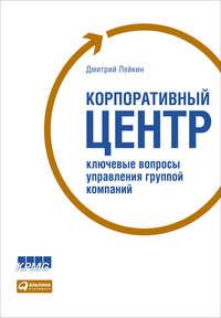 Лейкин, Дмитрий  - Корпоративный центр. Ключевые вопросы управления группой компаний