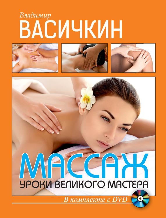 Владимир Васичкин Массаж. Уроки великого мастера уроки женского здоровья dvd