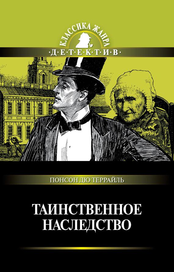 Обложка книги Таинственное наследство (сборник), автор Террайль, Понсон дю