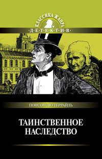 Террайль, Понсон дю  - Таинственное наследство (сборник)