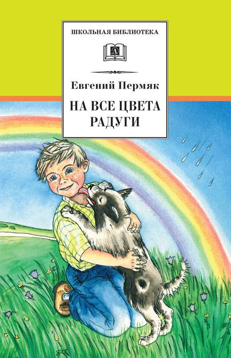 Евгений Пермяк На все цвета радуги (сборник) пермяк е а рассказы и сказки