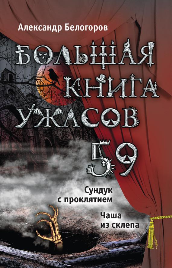Александр Белогоров - Большая книга ужасов – 59 (сборник)