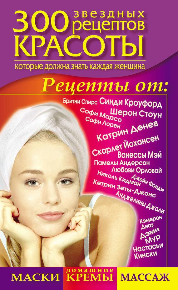 Светлана Долина 300 звездных рецептов красоты, которые должна знать каждая женщина софи лорен книга женщина и красота
