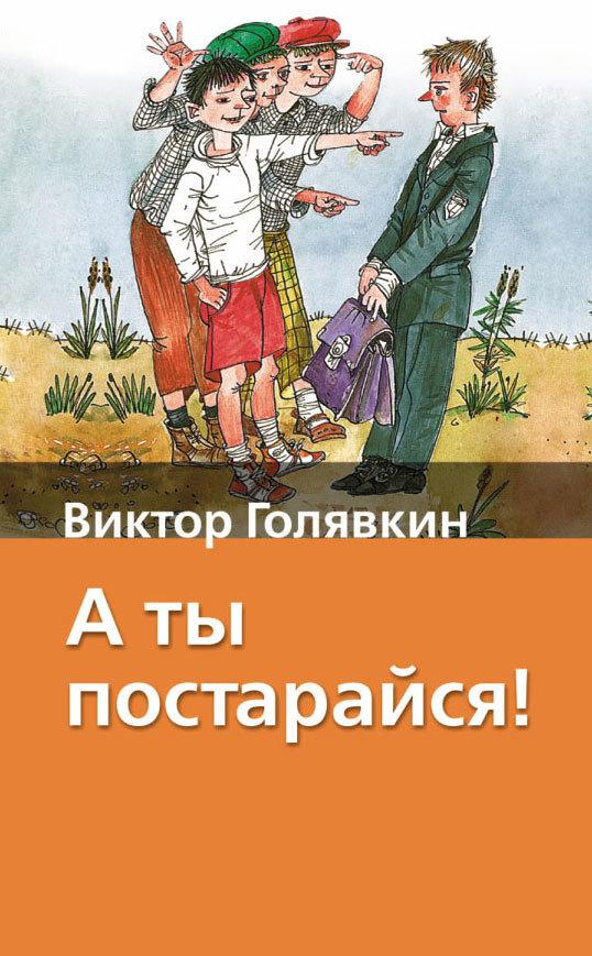 Виктор Голявкин А ты постарайся! голявкин в в карусель в голове рассказы и повесть