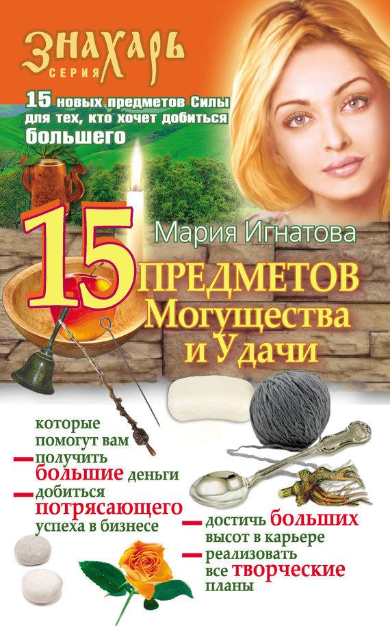 напряженная интрига в книге Мария Игнатова
