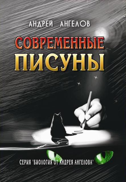 Андрей Ангелов Современные писуны андрей ангелов москвичи vs понаехалы