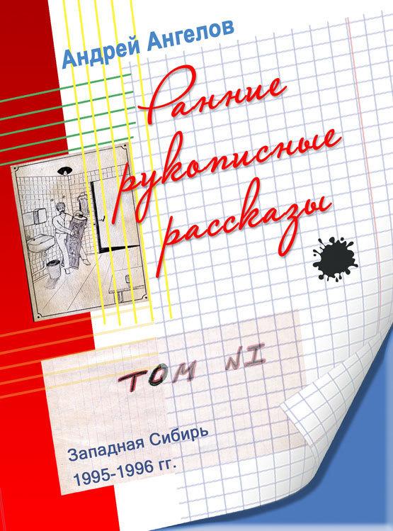 Андрей Ангелов Ранние рукописные рассказы андрей ангелов москвичи vs понаехалы