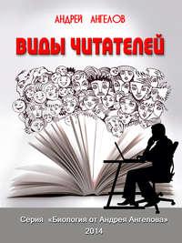 Ангелов, Андрей  - Виды читателей