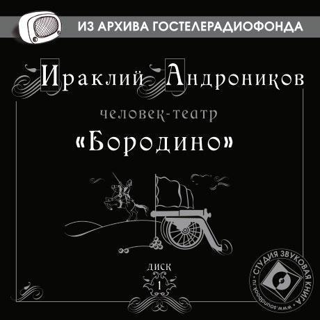 Ираклий Андроников Бородино ираклий андроников утраченные записи анненковой