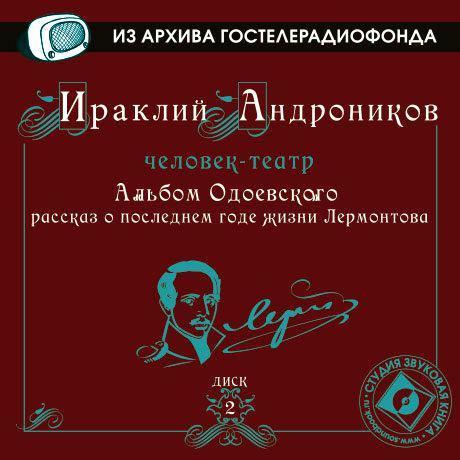 Альбом Одоевского (рассказ о последнем годе жизни Лермонтова) развивается неторопливо и уверенно