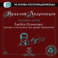 Андроников, Ираклий  - Альбом Одоевского (рассказ о последнем годе жизни Лермонтова)