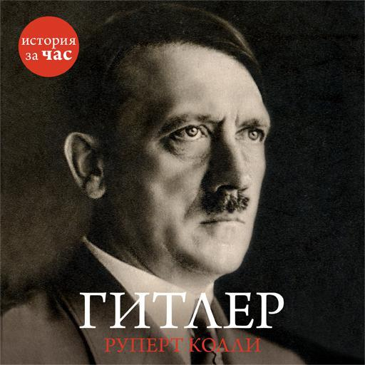 Руперт Колли Гитлер овери ричард сталин и гитлер