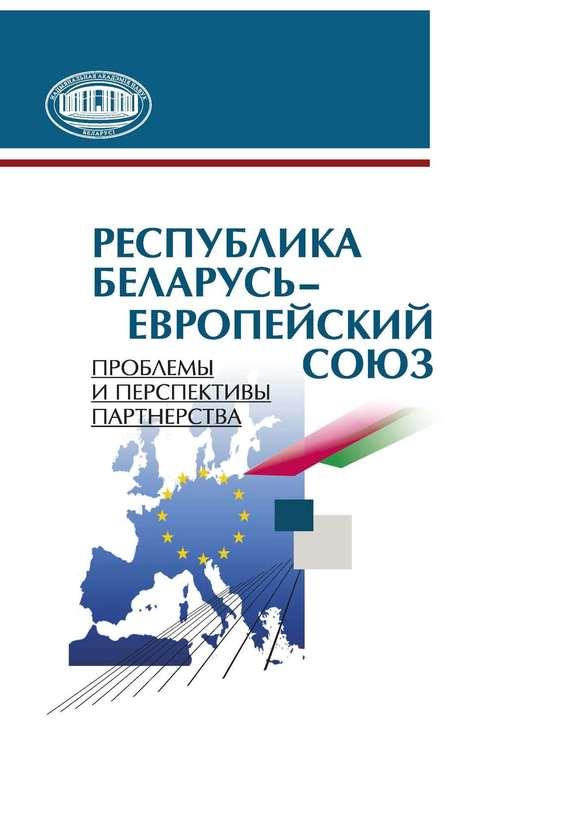 А. А. Коваленя Республика Беларусь – Европейский союз. Проблемы и перспективы партнерства