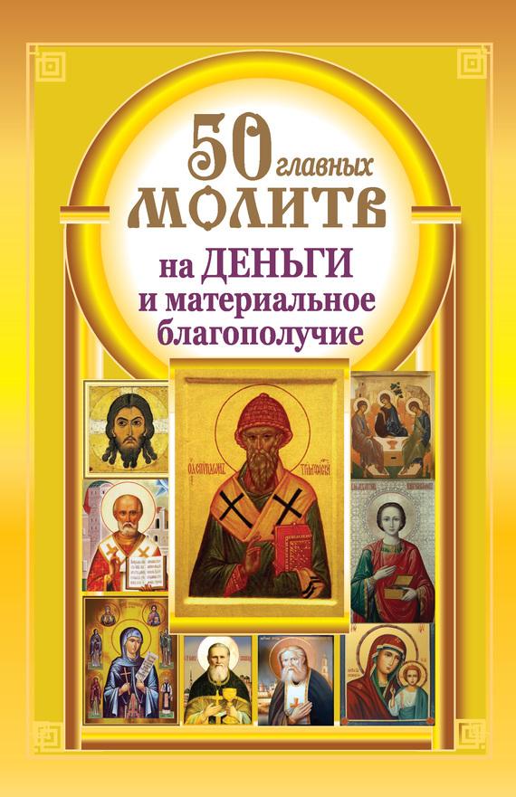 Отсутствует 50 главных молитв на деньги и материальное благополучие ISBN: 978-5-271-39546-8