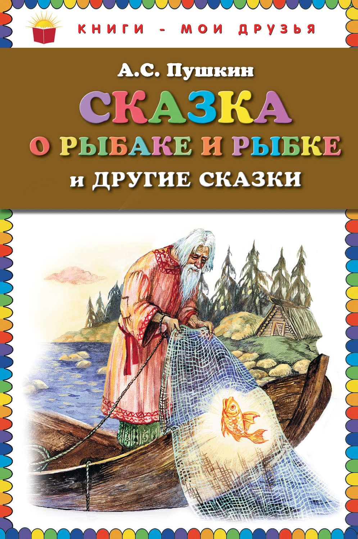 Сказка о рыбаке и рыбке АС Пушкин  Сказки для детей