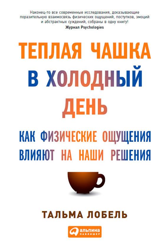 Теплая чашка в холодный день. Как физические ощущения влияют на наши решения