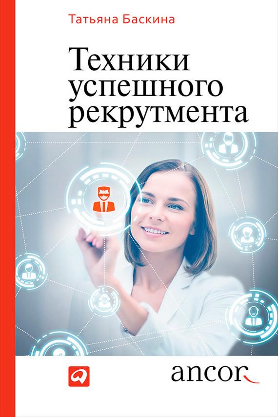 Татьяна Баскина Техники успешного рекрутмента