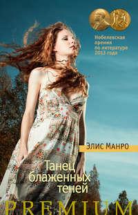 Манро, Элис  - Танец блаженных теней (сборник)
