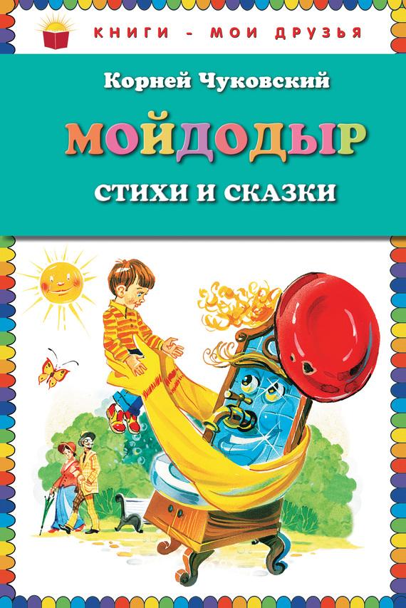 Корней Чуковский Мойдодыр. Стихи и сказки чуковский к и айболит и другие сказки