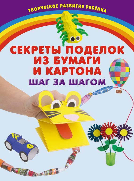 Елена Корвин-Кучинская бесплатно