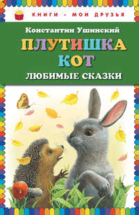 Ушинский, Константин  - Плутишка кот. Любимые сказки