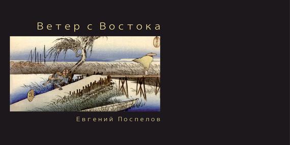 Евгений Поспелов Ветер с Востока падение сквозь ветер