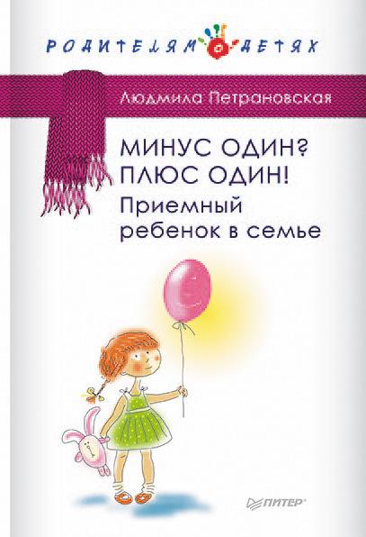 Скачать Людмила Петрановская бесплатно Минус один Плюс Один Приемный ребенок в семье