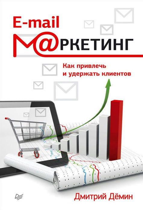 E-mail-маркетинг.