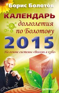 Болотов, Борис  - Календарь долголетия по Болотову на 2015 год