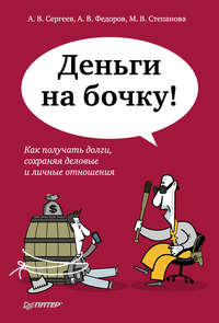 Сергеев, Алексей  - Деньги на бочку! Как получать долги, сохраняя деловые и личные отношения