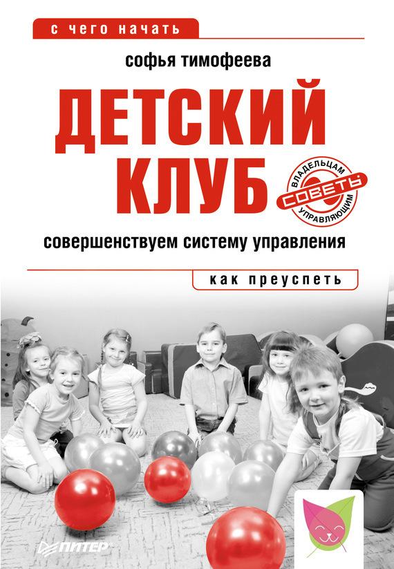 Софья Тимофеева Детский клуб. Совершенствуем систему управления детский клуб совершенствуем систему управления