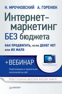 - Интернет-маркетинг без бюджета. Как продвигать, если денег нет или их мало