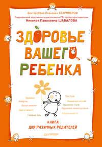 Староверов, Юрий  - Здоровье вашего ребенка. Книга для разумных родителей