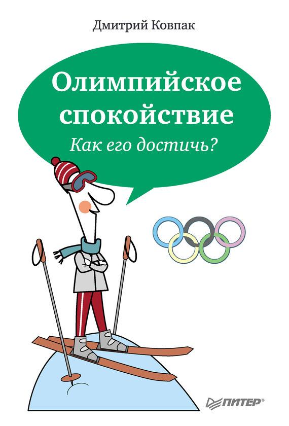 Дмитрий Ковпак бесплатно