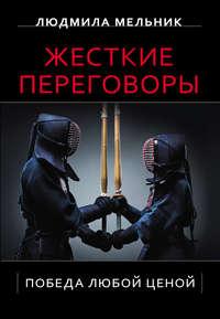 Мельник, Людмила  - Жесткие переговоры. Победа любой ценой