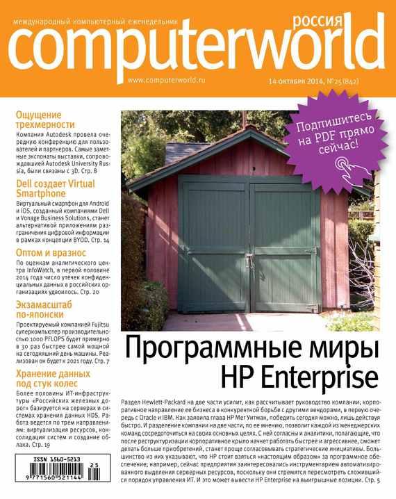 Журнал Computerworld Россия №25/2014