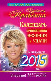 - Календарь привлечения везения и удачи на каждый день 2015 года. 365 самых сильных практик