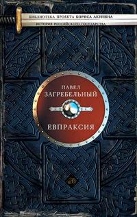 Загребельный, Павел  - Евпраксия