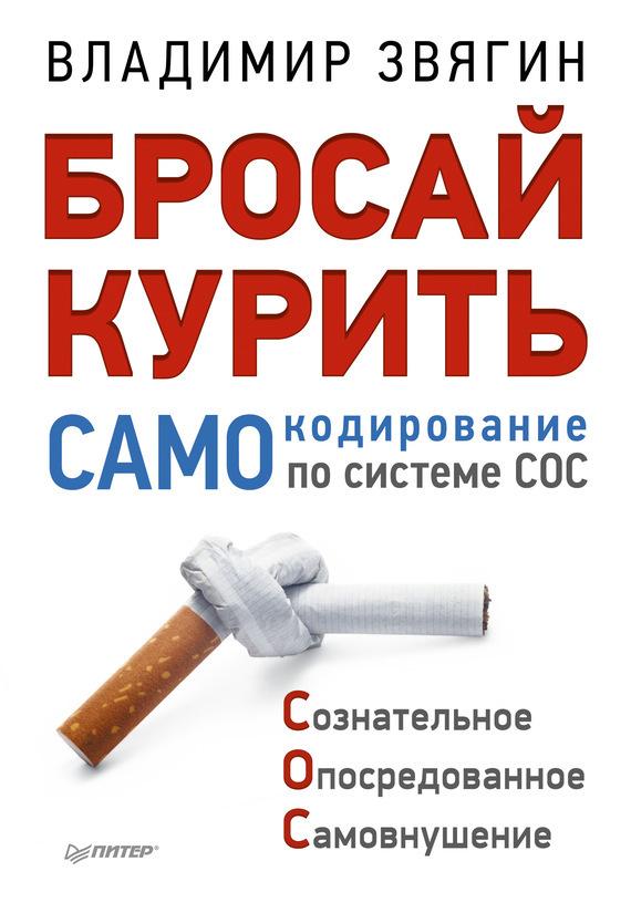 Обложка книги Бросай курить! САМОкодирование по системе СОС, автор Звягин, Владимир