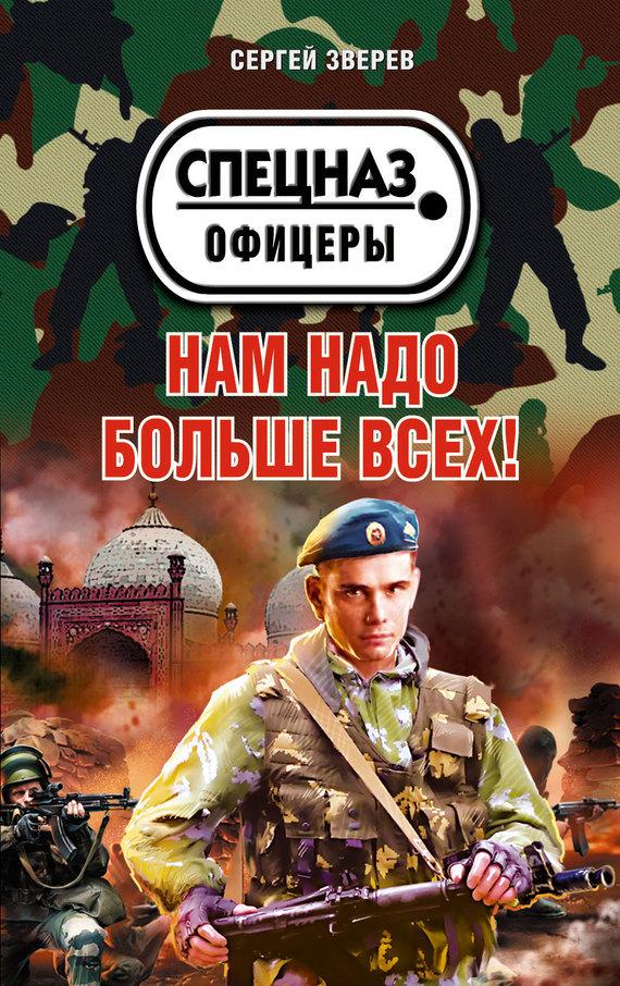 Сергей Зверев Нам надо больше всех! зверев с десантура против морпехов